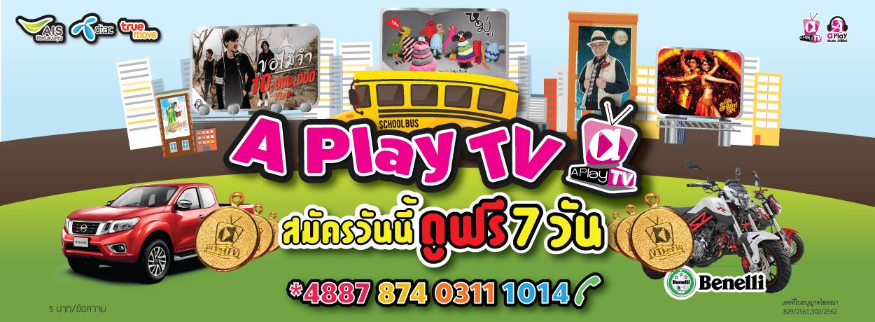 สมัครบริการ A Play TV หน้า Home