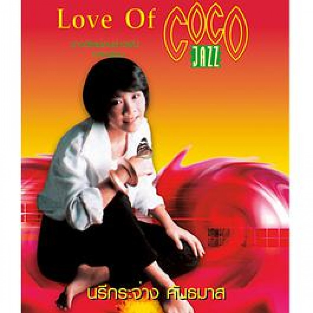 Love of COCO JAZZ
