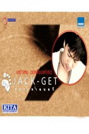Jack-Get: คนระห่ำดนตรี