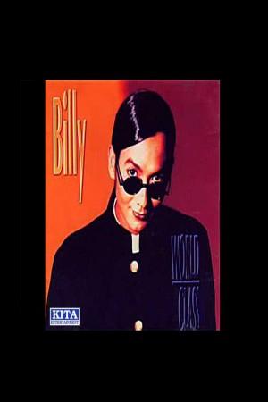 บิลลี่