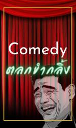 หนังตลก