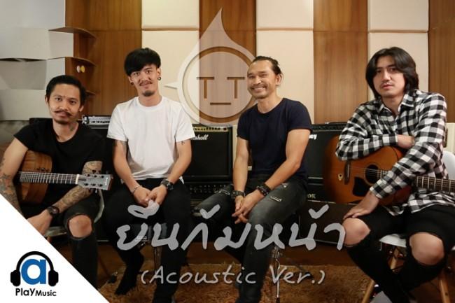 ยืนก้มหน้า (Acoustic Version)