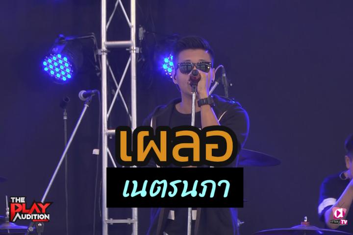 เผลอ [Live Session]