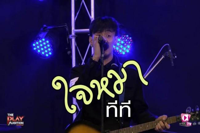 ใจหมา [Live Session]