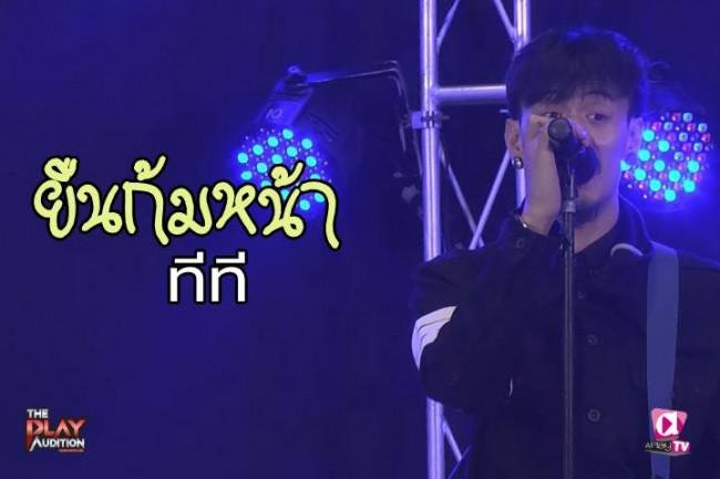 ยืนก้มหน้า [Live Session]