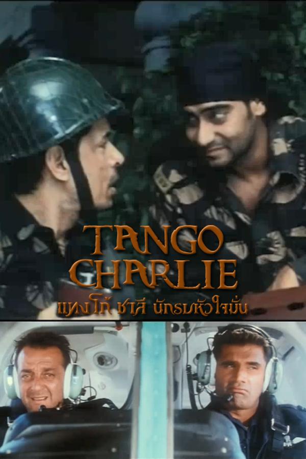 แทงโก้ ชาลี นักรบหัวใจมั่น TANGO CHARLIE EP.3