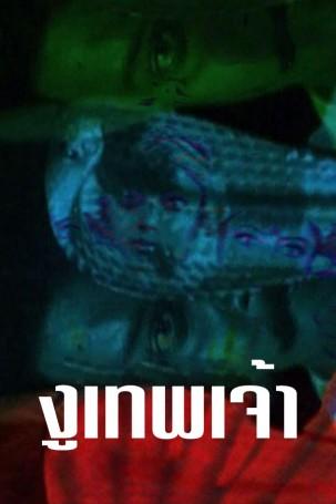 งูเทพเจ้า NAAG SHAKIT EP.2