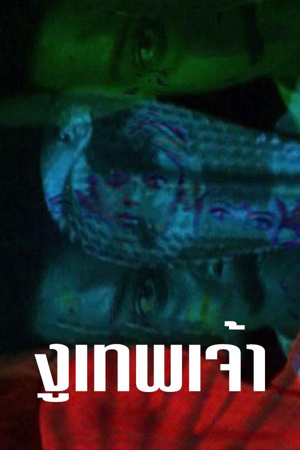 งูเทพเจ้า NAAG SHAKIT EP.3