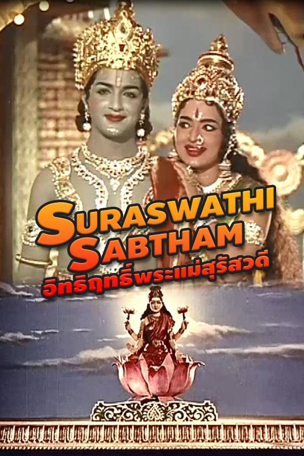 อิทธิฤทธิ์พระแม่สุรัสวดี SURASWATHI SABTHAM EP.2