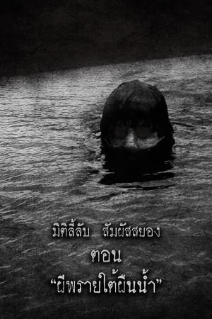 ผีพรายใต้ผืนน้ำ