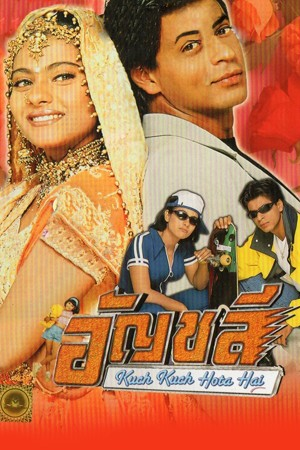 อัญชลี Kuch Kuch Hota Hai Ep.1