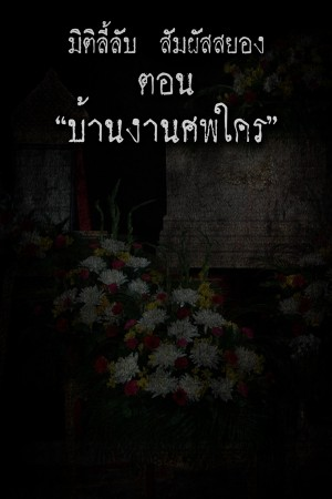 บ้านงานศพใคร
