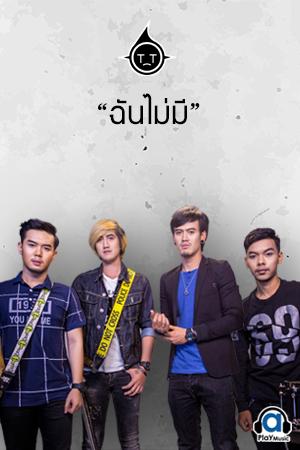 ฉัมไม่มี - ทีที cover by pongpang