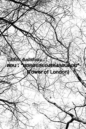 หอคอยแห่งลอนดอน [EP.3/7]