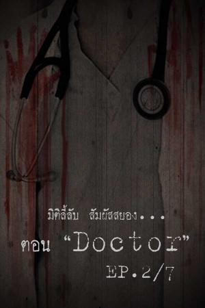 Doctor [EP.2/7]