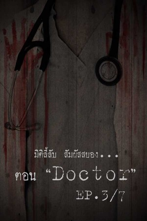 Doctor [EP.3/7]