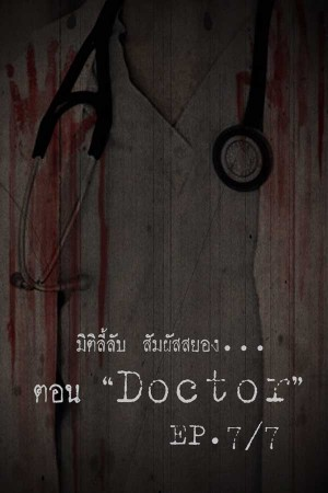 Doctor [EP.7/7]