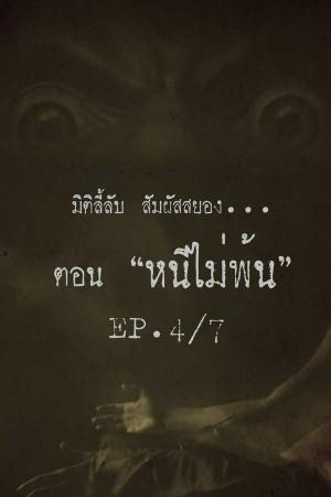 หนีไม่พ้น [EP.4/7]
