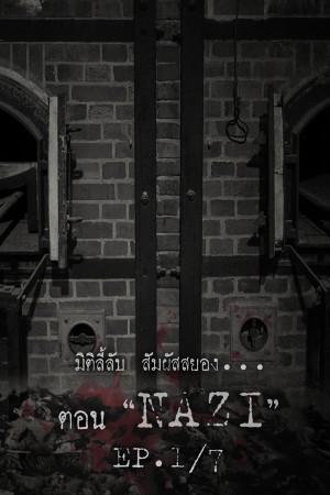 Nazi  [EP.1/7]
