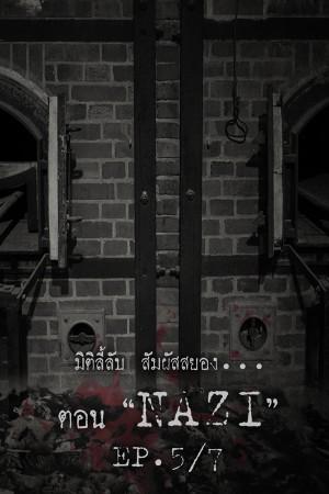 Nazi  [EP.5/7]