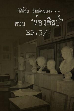 ห้องศิลป์ ART [EP.3/7]