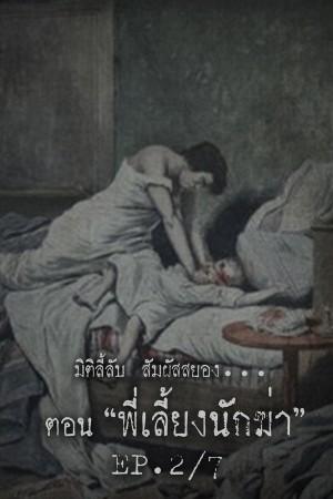 พี่เลี้ยงนักฆ่า [EP.2/7]