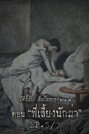 พี่เลี้ยงนักฆ่า [EP.5/7]