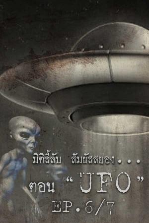UFO [EP.6/7]