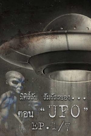 UFO [EP.1/7]