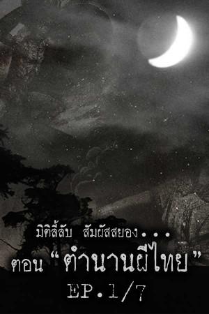 ตำนานผีไทย [EP.1/7]