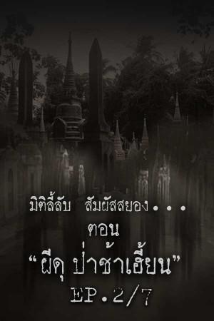 ผีดุ ป่าช้าเฮี้ยน [EP.2/7]