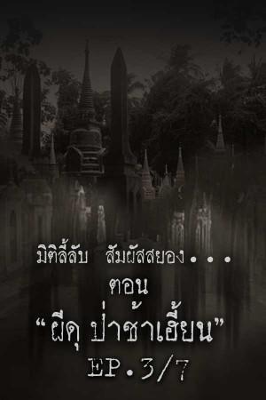 ผีดุ ป่าช้าเฮี้ยน [EP.3/7]
