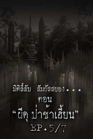 ผีดุ ป่าช้าเฮี้ยน [EP.5/7]