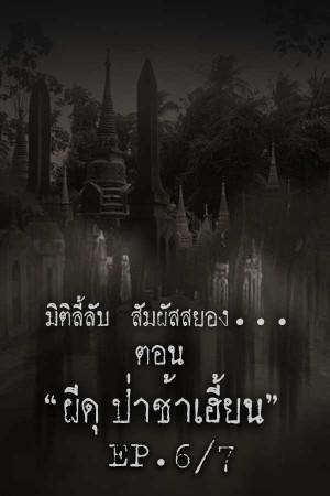 ผีดุ ป่าช้าเฮี้ยน [EP.6/7]