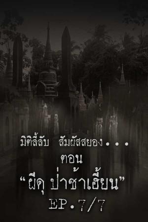 ผีดุ ป่าช้าเฮี้ยน [EP.7/7]