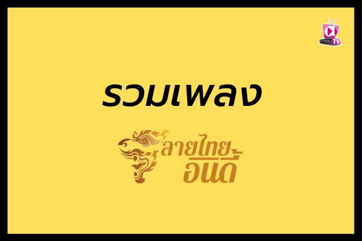 เพลงของลายไทยอินดี้