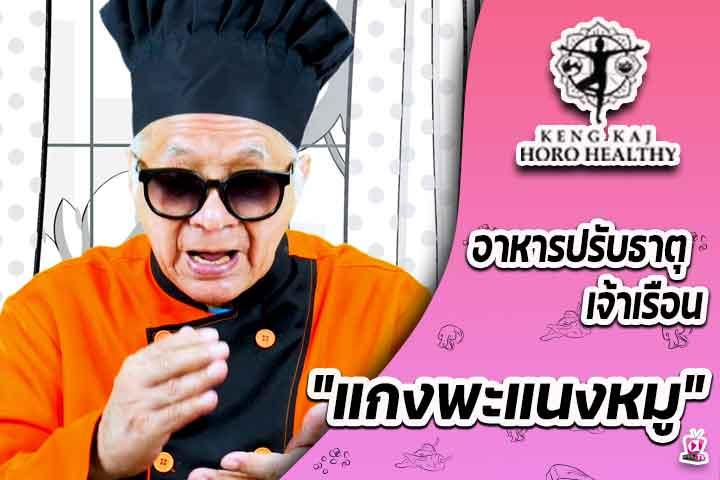 เก่งกาจ Horo Healthy ซีซั่น 2 EP.27 | อาหารปรับธาตุเจ้าเรือน เมนูแกงพะแนงหมู