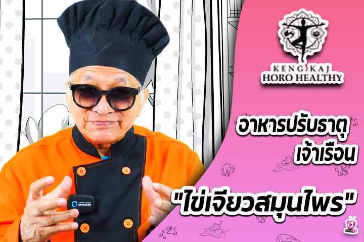 เก่งกาจ Horo Healthy ซีซั่น 2 EP.28 | อาหารปรับธาตุเจ้าเรือน เมนูไข่เจียวสมุนไพร