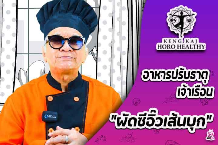 เก่งกาจ Horo Healthy ซีซั่น 2 EP.29 | อาหารปรับธาตุเจ้าเรือน เมนูผัดซีอิ๊วเส้นบุก