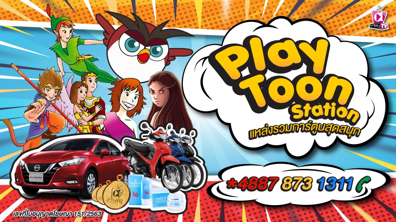 Ads Playtoon