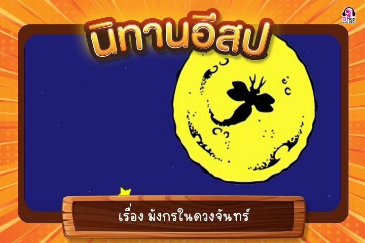 มังกรในดวงจันทร์