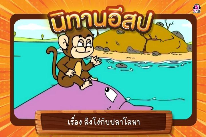 ลิงโง่กับปลาโลมา