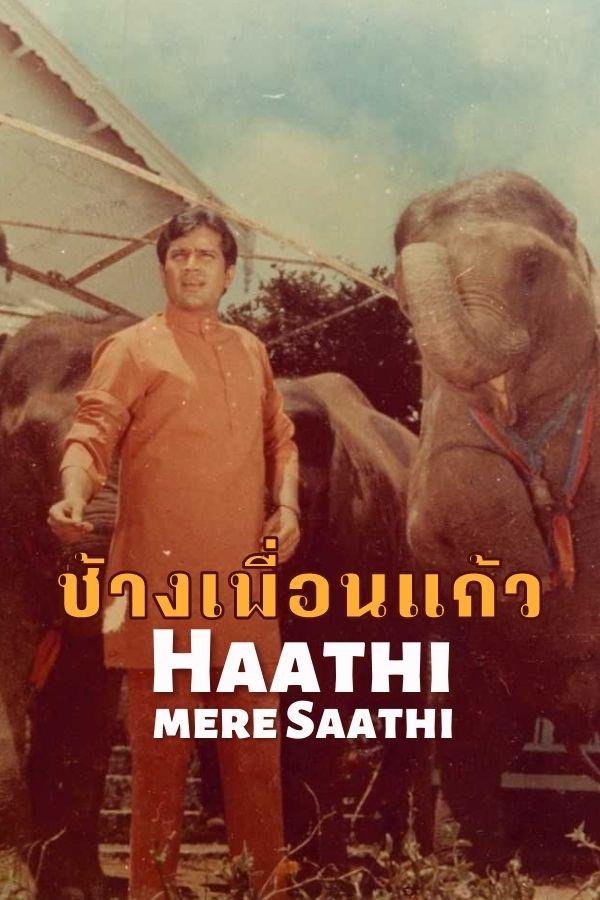 ช้างเพื่อนแก้ว Haathi mere Saathi EP.1