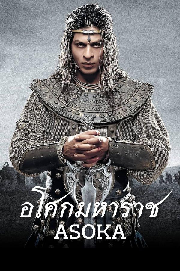 อโศกมหาราช ASOKA EP.1