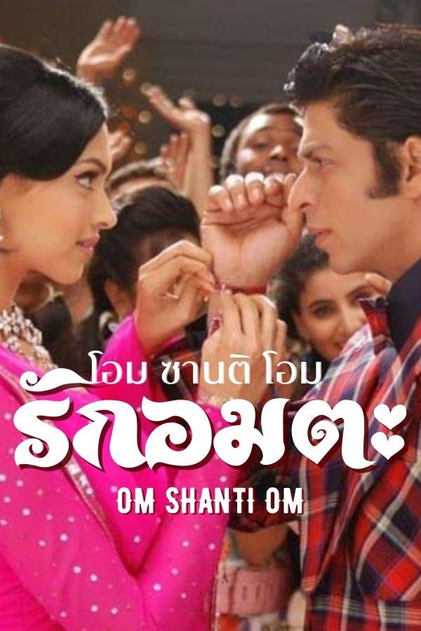 โอมชาติโอม รักอมตะ Om Shanti Om Ep.1