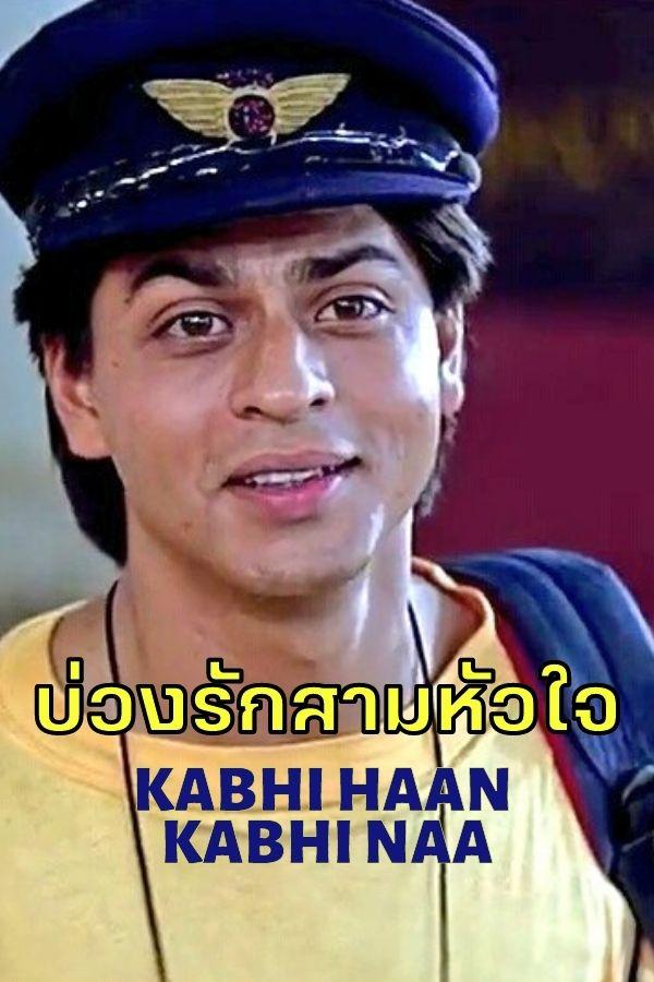 บ่วงรักสามหัวใจ KABHI HAAN KABHI NAA EP.1