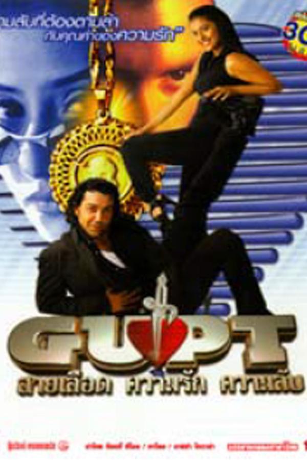 สายเลือด ความรัก ความลับ GUPT EP.2