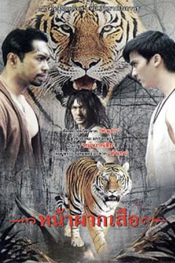 หน้าผากเสือ