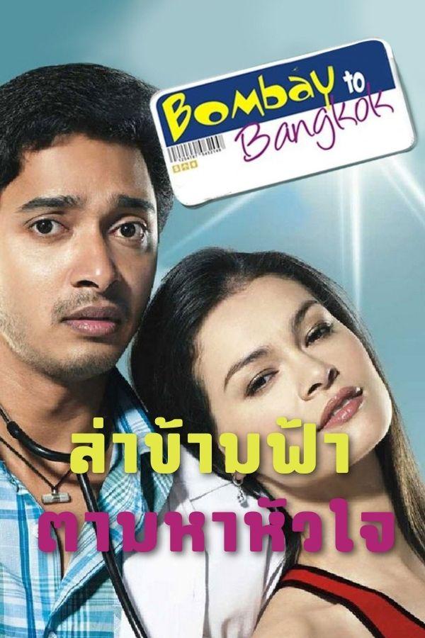 ล่าข้ามฟ้า ตามหาหัวใจ BOMBAY TO BANGKOK EP.2