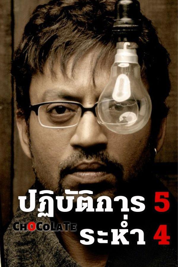 ปฏิบัติการ 5 ระห่ำ 4 Chocolate EP.1